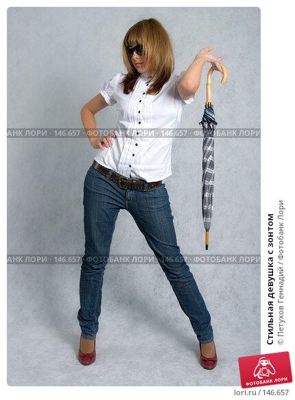 Купить «Стильная девушка с зонтом», фото № 146657, снято 1 декабря 2007 г. (c) Петухов Геннадий / Фотобанк Лори