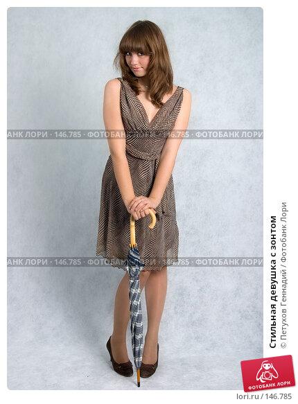 Стильная девушка с зонтом, фото № 146785, снято 1 декабря 2007 г. (c) Петухов Геннадий / Фотобанк Лори