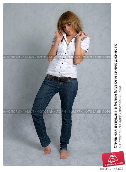 Стильная девушка в белой блузке и синих джинсах, фото № 146677, снято 1 декабря 2007 г. (c) Петухов Геннадий / Фотобанк Лори