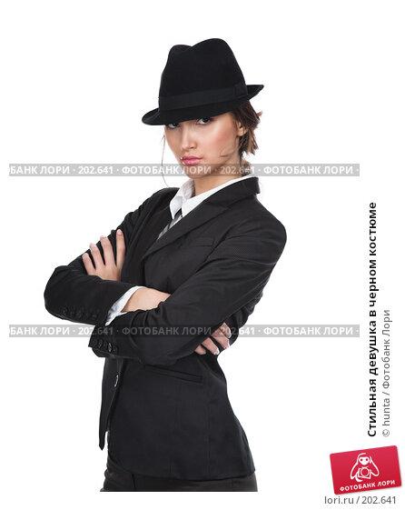 Стильная девушка в черном костюме, фото № 202641, снято 6 декабря 2007 г. (c) hunta / Фотобанк Лори