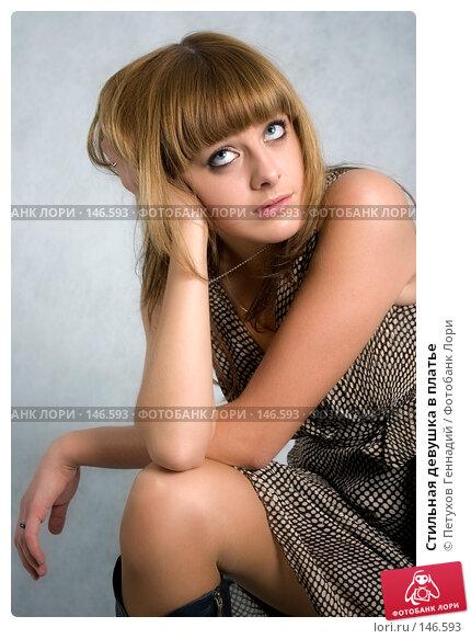 Стильная девушка в платье, фото № 146593, снято 1 декабря 2007 г. (c) Петухов Геннадий / Фотобанк Лори