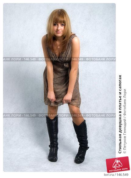 Стильная девушка в платье и сапогах, фото № 146549, снято 1 декабря 2007 г. (c) Петухов Геннадий / Фотобанк Лори