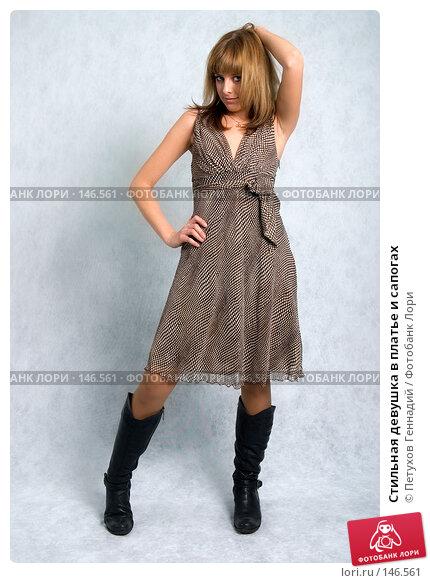 Стильная девушка в платье и сапогах, фото № 146561, снято 1 декабря 2007 г. (c) Петухов Геннадий / Фотобанк Лори