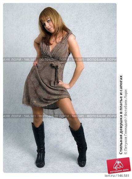 Купить «Стильная девушка в платье и сапогах», фото № 146581, снято 1 декабря 2007 г. (c) Петухов Геннадий / Фотобанк Лори