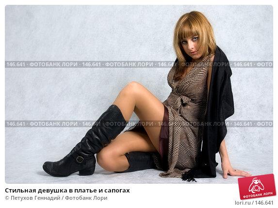 Стильная девушка в платье и сапогах, фото № 146641, снято 1 декабря 2007 г. (c) Петухов Геннадий / Фотобанк Лори
