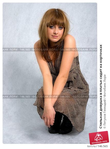 Стильная девушка в платье сидит на корточках, фото № 146565, снято 1 декабря 2007 г. (c) Петухов Геннадий / Фотобанк Лори
