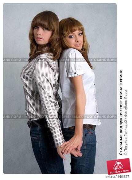 Купить «Стильные подружки стоят спина к спине», фото № 146877, снято 1 декабря 2007 г. (c) Петухов Геннадий / Фотобанк Лори
