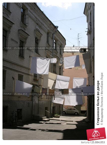 Купить «Стиранное белье во дворе», фото № 25884853, снято 10 августа 2005 г. (c) Владимир Попков / Фотобанк Лори