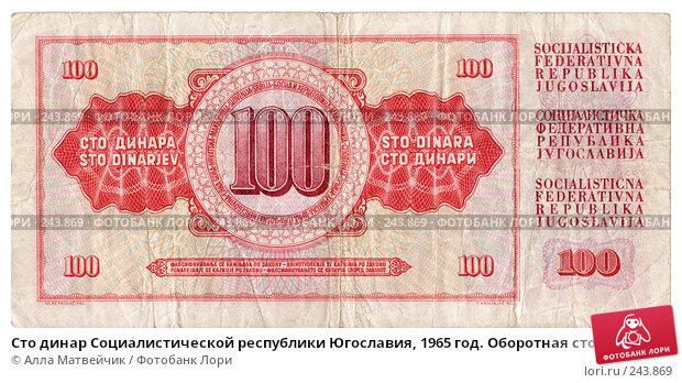 Купить «Сто динар Социалистической республики Югославия, 1965 год. Оборотная сторона», фото № 243869, снято 23 апреля 2018 г. (c) Алла Матвейчик / Фотобанк Лори
