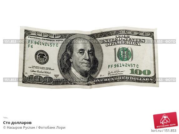 Сто долларов, фото № 151853, снято 5 декабря 2007 г. (c) Насыров Руслан / Фотобанк Лори