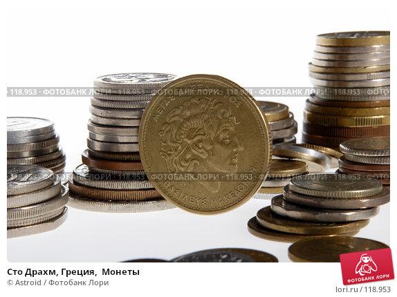Купить «Сто Драхм, Греция,  Монеты», фото № 118953, снято 2 июня 2005 г. (c) Astroid / Фотобанк Лори