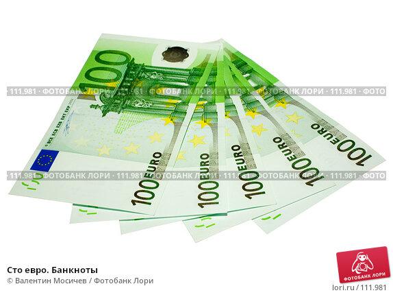 Сто евро. Банкноты, фото № 111981, снято 24 ноября 2006 г. (c) Валентин Мосичев / Фотобанк Лори