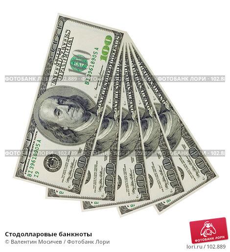 Купить «Стодолларовые банкноты», фото № 102889, снято 24 апреля 2018 г. (c) Валентин Мосичев / Фотобанк Лори