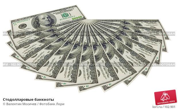 Стодолларовые банкноты, фото № 102901, снято 26 мая 2017 г. (c) Валентин Мосичев / Фотобанк Лори