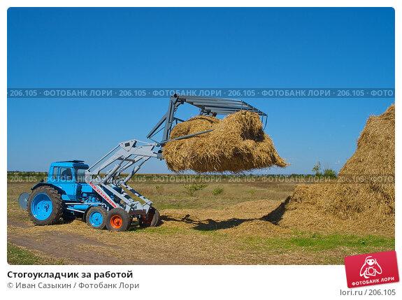 Купить «Стогоукладчик за работой», фото № 206105, снято 7 сентября 2004 г. (c) Иван Сазыкин / Фотобанк Лори