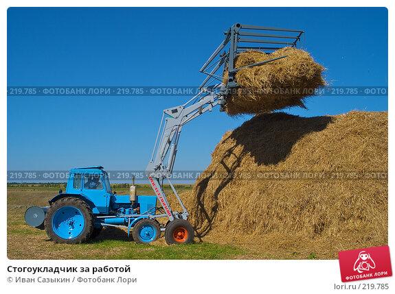 Купить «Стогоукладчик за работой», фото № 219785, снято 7 сентября 2004 г. (c) Иван Сазыкин / Фотобанк Лори