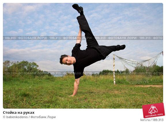 Купить «Стойка на руках», фото № 189313, снято 30 июля 2006 г. (c) Бабенко Денис Юрьевич / Фотобанк Лори