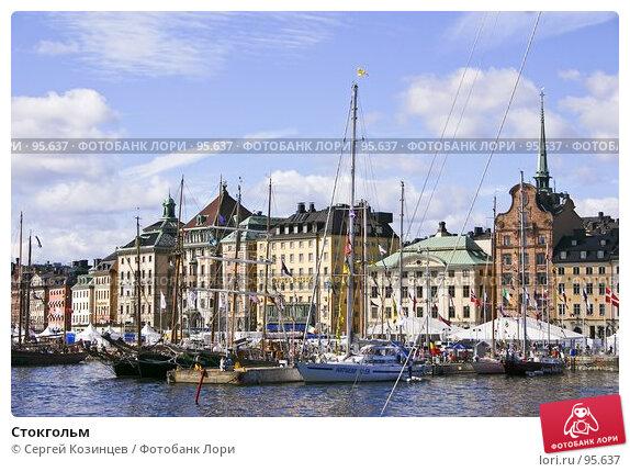 Стокгольм, фото № 95637, снято 30 июля 2007 г. (c) Сергей Козинцев / Фотобанк Лори