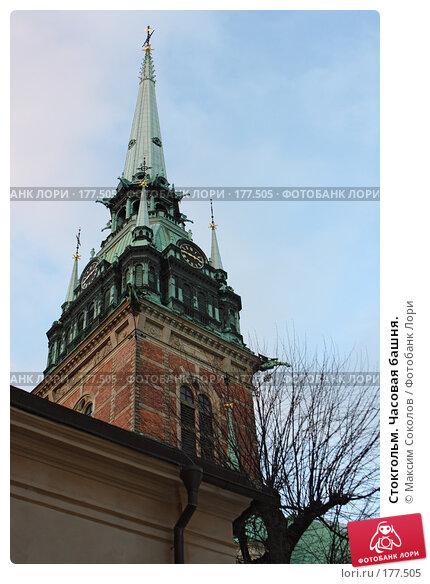 Стокгольм. Часовая башня., фото № 177505, снято 4 января 2008 г. (c) Максим Соколов / Фотобанк Лори
