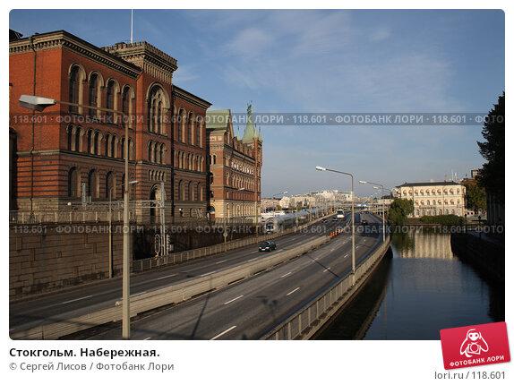 Стокгольм. Набережная., фото № 118601, снято 30 сентября 2007 г. (c) Сергей Лисов / Фотобанк Лори