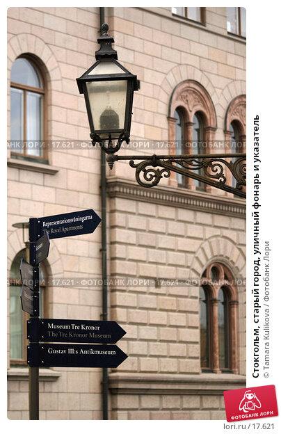 Стокгольм, старый город, уличный фонарь и указатель, фото № 17621, снято 29 декабря 2006 г. (c) Tamara Kulikova / Фотобанк Лори