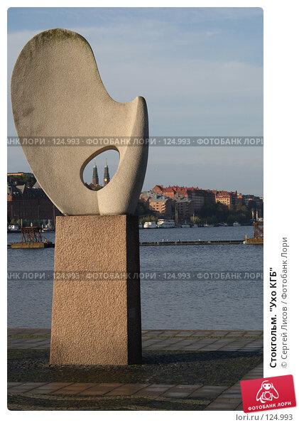 """Стокгольм. """"Ухо КГБ"""", фото № 124993, снято 30 сентября 2007 г. (c) Сергей Лисов / Фотобанк Лори"""