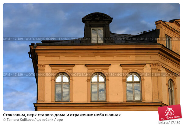 Купить «Стокгольм, верх старого дома и отражение неба в окнах», фото № 17189, снято 29 декабря 2006 г. (c) Tamara Kulikova / Фотобанк Лори