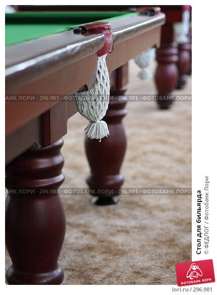 Стол для бильярда, фото № 296981, снято 18 мая 2008 г. (c) ФЕДЛОГ.РФ / Фотобанк Лори