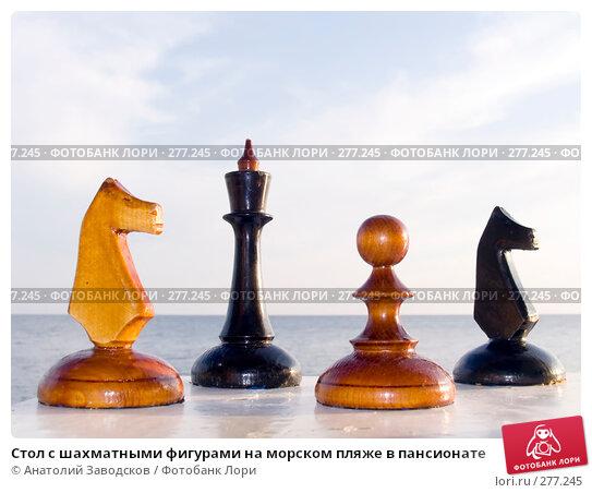 Стол с шахматными фигурами на морском пляже в пансионате, фото № 277245, снято 23 сентября 2006 г. (c) Анатолий Заводсков / Фотобанк Лори