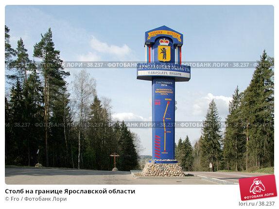 Столб на границе Ярославской области, фото № 38237, снято 30 апреля 2007 г. (c) Fro / Фотобанк Лори