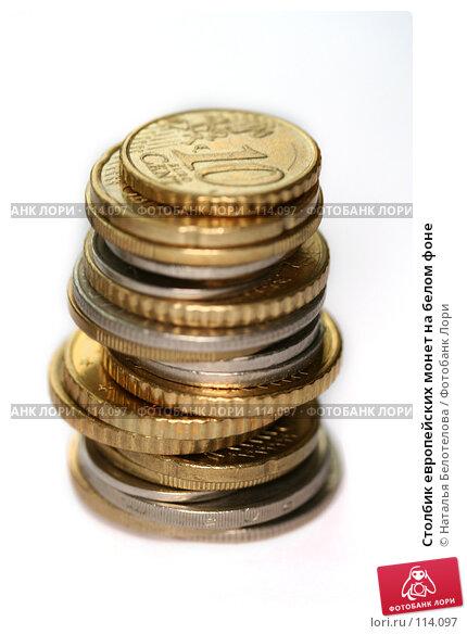 Столбик европейских монет на белом фоне, фото № 114097, снято 26 октября 2007 г. (c) Наталья Белотелова / Фотобанк Лори