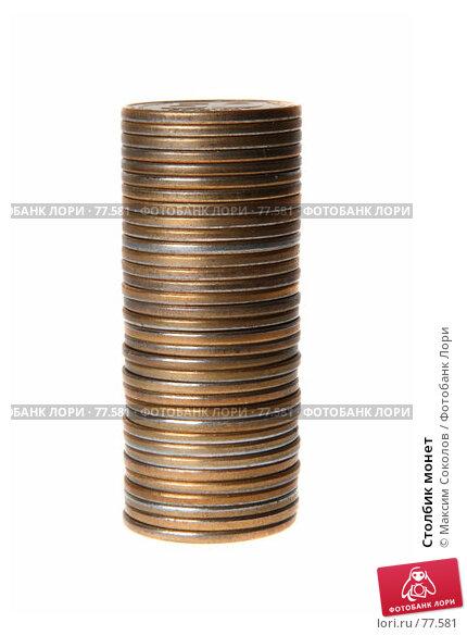 Купить «Столбик монет», фото № 77581, снято 24 июля 2007 г. (c) Максим Соколов / Фотобанк Лори
