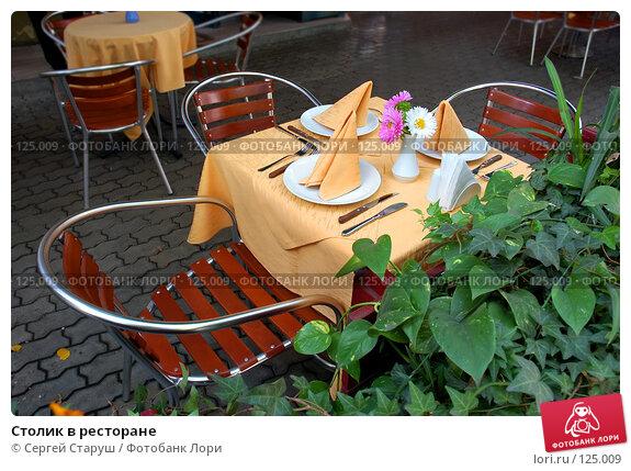 Купить «Столик в ресторане», фото № 125009, снято 4 октября 2006 г. (c) Сергей Старуш / Фотобанк Лори