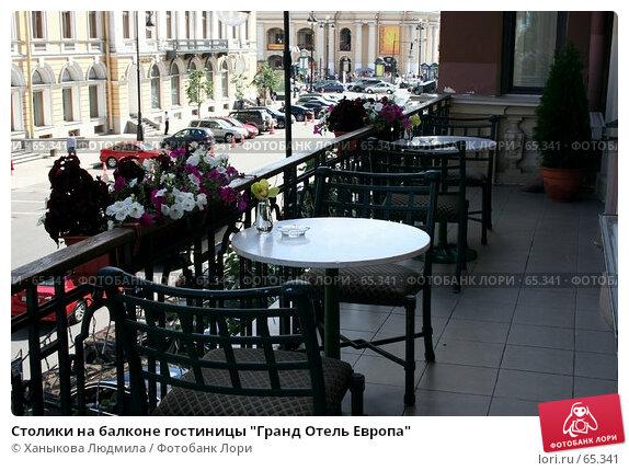 """Столики на балконе гостиницы """"Гранд Отель Европа"""", фото № 65341, снято 23 июля 2007 г. (c) Ханыкова Людмила / Фотобанк Лори"""