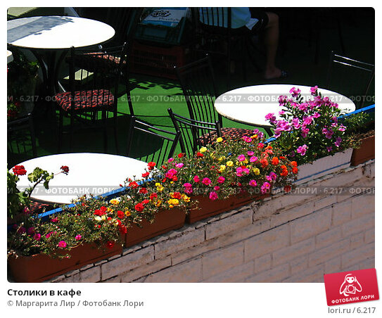 Столики в кафе, фото № 6217, снято 12 июля 2006 г. (c) Маргарита Лир / Фотобанк Лори