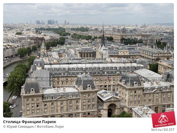 Столица Франции Париж, фото № 63317, снято 18 июня 2007 г. (c) Юрий Синицын / Фотобанк Лори