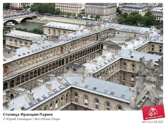 Столица Франции Париж, фото № 63321, снято 18 июня 2007 г. (c) Юрий Синицын / Фотобанк Лори