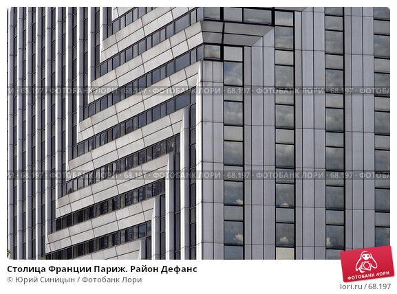 Столица Франции Париж. Район Дефанс, фото № 68197, снято 23 июня 2007 г. (c) Юрий Синицын / Фотобанк Лори