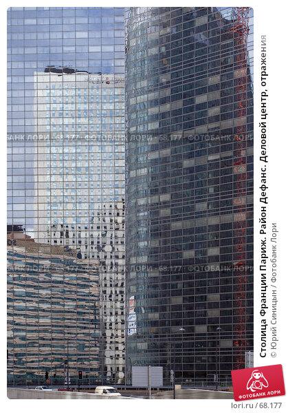 Столица Франции Париж. Район Дефанс. Деловой центр, отражения, фото № 68177, снято 22 июня 2007 г. (c) Юрий Синицын / Фотобанк Лори