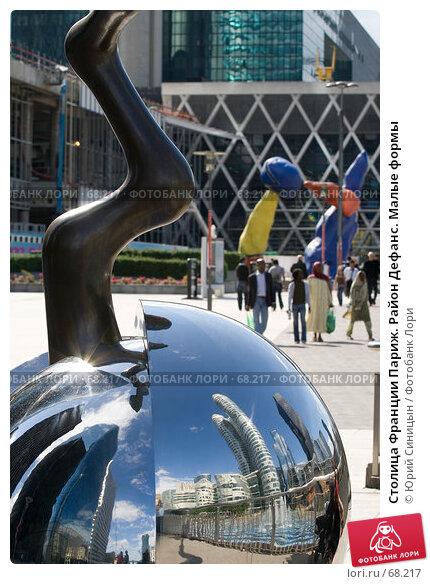 Столица Франции Париж. Район Дефанс. Малые формы, фото № 68217, снято 23 июня 2007 г. (c) Юрий Синицын / Фотобанк Лори