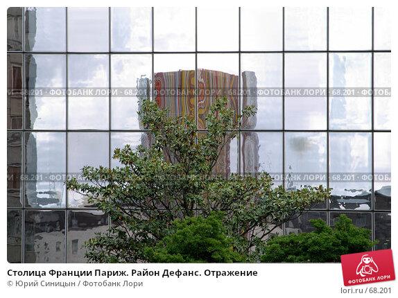Столица Франции Париж. Район Дефанс. Отражение, фото № 68201, снято 23 июня 2007 г. (c) Юрий Синицын / Фотобанк Лори