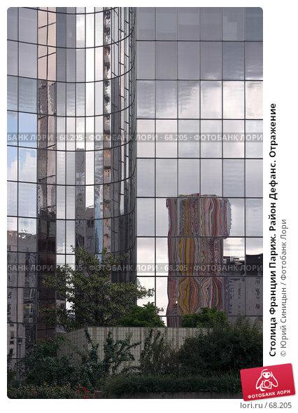 Столица Франции Париж. Район Дефанс. Отражение, фото № 68205, снято 23 июня 2007 г. (c) Юрий Синицын / Фотобанк Лори
