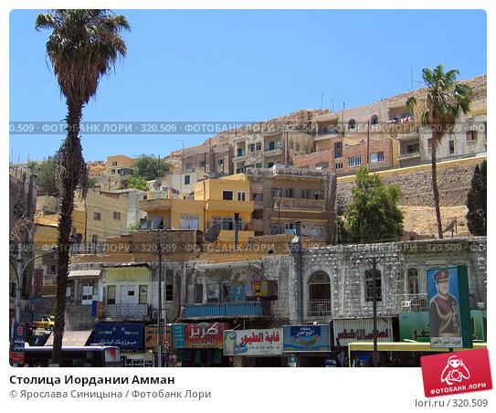 Столица Иордании Амман, фото № 320509, снято 7 июня 2007 г. (c) Ярослава Синицына / Фотобанк Лори