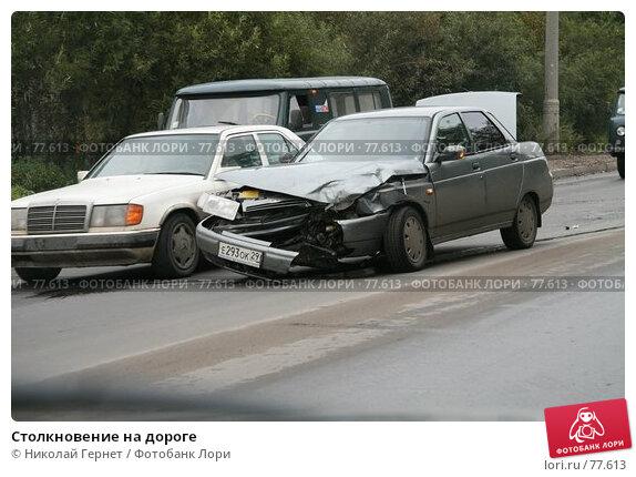 Столкновение на дороге, фото № 77613, снято 30 августа 2007 г. (c) Николай Гернет / Фотобанк Лори