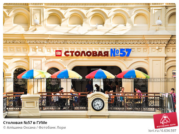 Купить «Столовая №57 в ГУМе», эксклюзивное фото № 6634597, снято 21 августа 2014 г. (c) Алёшина Оксана / Фотобанк Лори