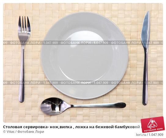 Сервировка стола ложки ножи