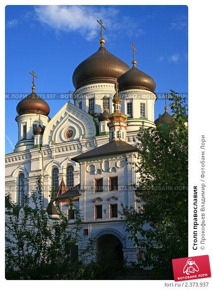 Столп православия. Стоковое фото, фотограф Прокофьев Владимир / Фотобанк Лори
