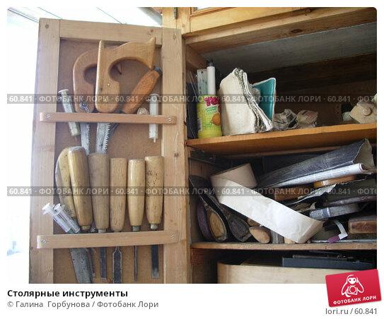 Столярные инструменты, фото № 60841, снято 8 июля 2006 г. (c) Галина  Горбунова / Фотобанк Лори