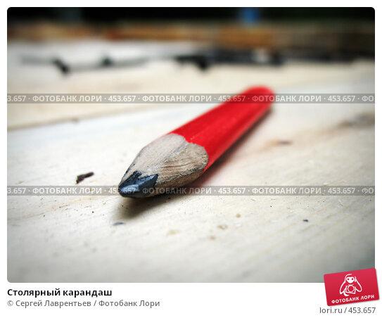 Столярный карандаш, фото № 453657, снято 1 июля 2006 г. (c) Сергей Лаврентьев / Фотобанк Лори