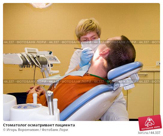 Стоматолог осматривает пациента, фото № 44337, снято 12 мая 2007 г. (c) Игорь Ворончихин / Фотобанк Лори